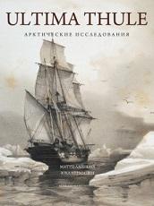 ULTIMA THULE- Арктические исследования +с/о