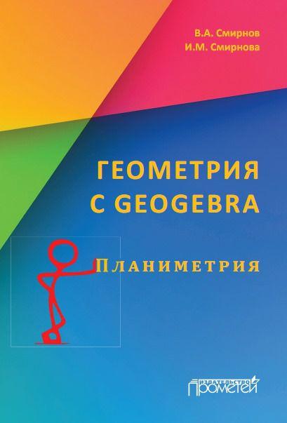 Геометрия с GeoGebra. Планиметрия.