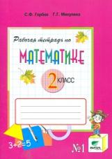 Математика 2кл ч1 [Раб. тетрадь]
