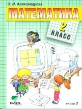 Александрова. Математика. 2 кл. В 2-х кн. Книга 2. (ФГОС)