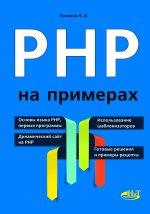 PHP на примерах. Поляков Е.В.
