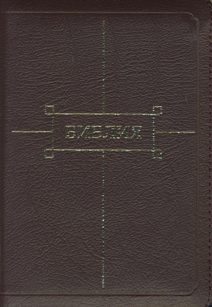 Библия (1189)(канон.)047ZTIвишнев.кож.на молнии