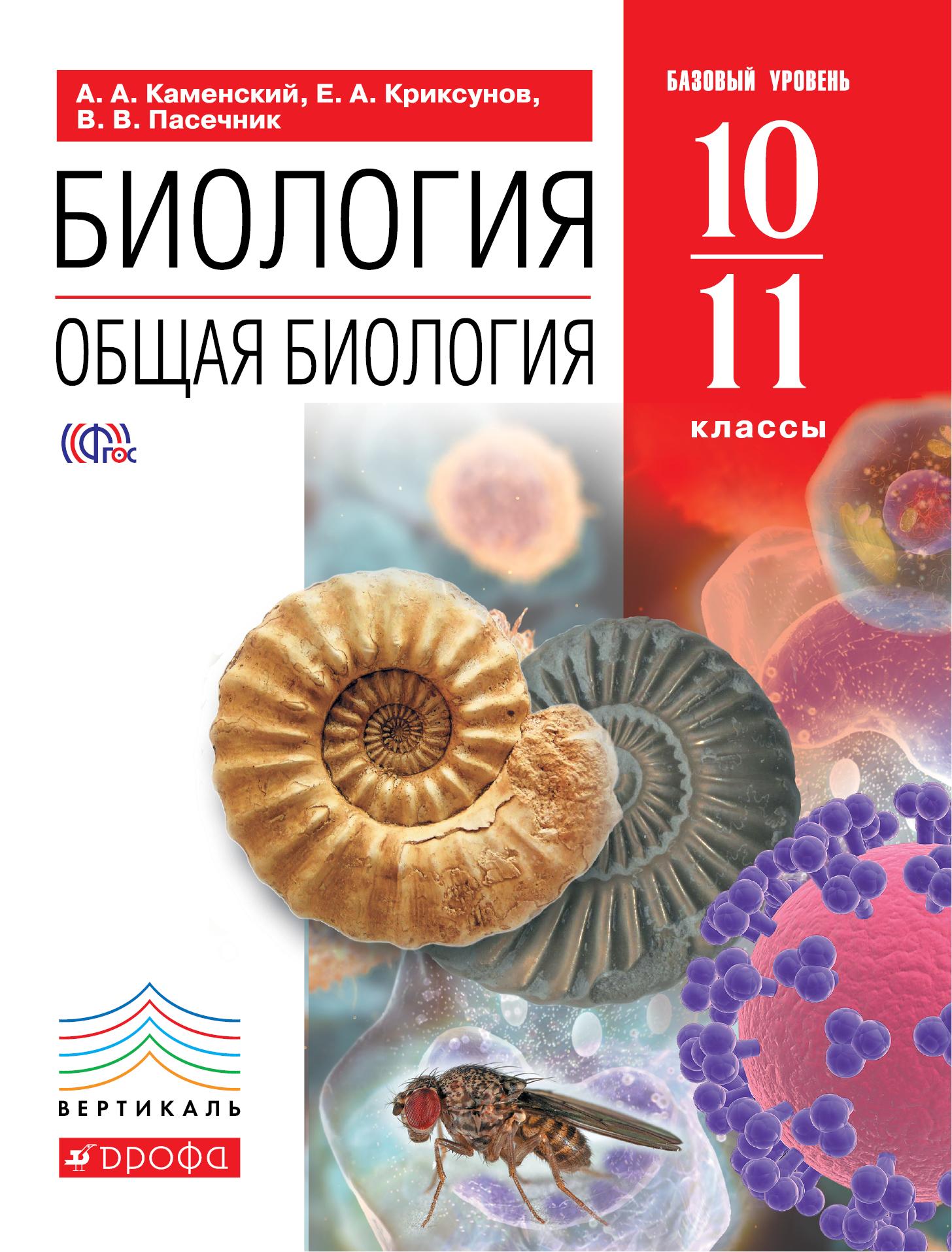 Общая биология 10-11кл [Учебник]баз. ур. Верт. ФП