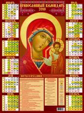 Казанская икона Божией Матери. Календарь настенный листовой на 2018 год
