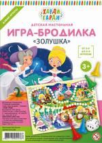 Золушка. Детская настольная игра-бродилка с фишками и кубиком в европакете
