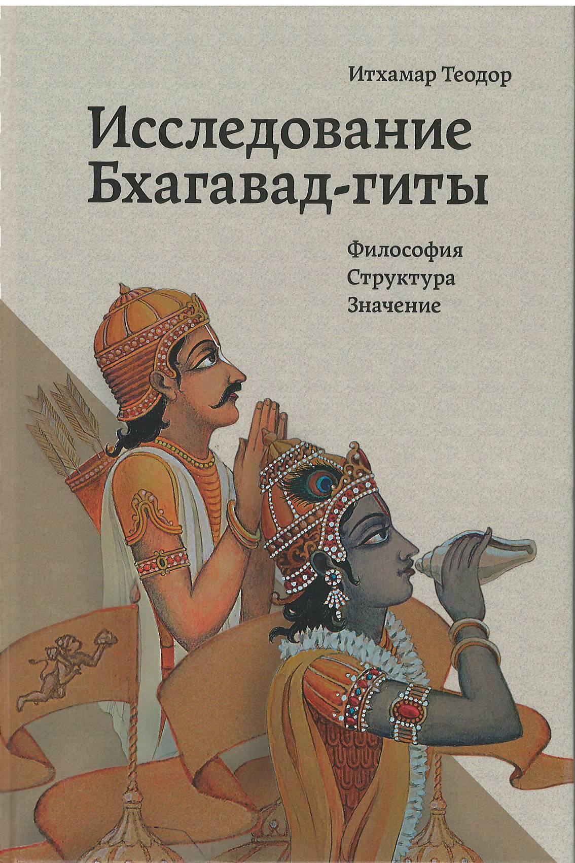 Исследование Бхагавад-гиты. Философия, Структура, Значение