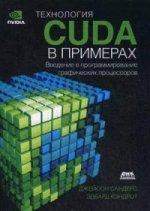 Технология CUDA в примерах: введение в программирование графических процессоров. Сандерс Дж., Кэндрот Э.