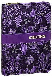 Библия (1075)045ZTIFB(фиолет.)на молнии с вышивкой