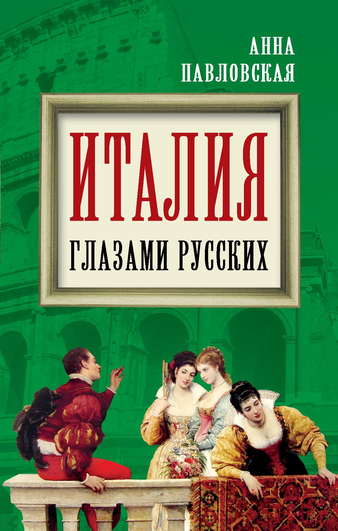 Италия глазами русских/ А.Павловская