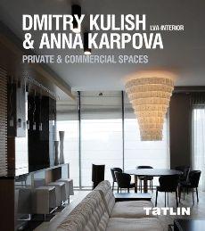 Dmtriy Kulish & Anna Karpova: lva-Interior: Private & Commercial Spaces / Дмитрий Кулиш & Анна Карпова. Частные и коммерческие интерьеры