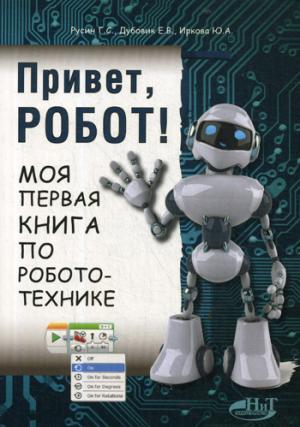 Привет, робот! Моя первая книга по робототехнике