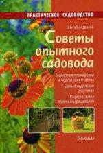 Советы опытного садовода. Бондарева О.Н.