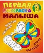 Бабочка. Простые рисунки, яркие образцы (3-е изд.)