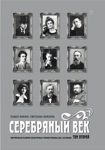 Серебряный век. Портретная галерея культурных героев рубежа XIX–XX веков