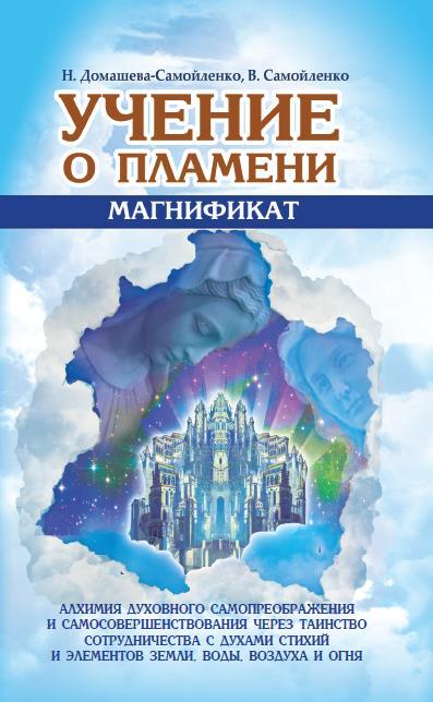 Учение о Пламени Магнификат. Алхимия духовного самопреображения и самосовершенствования через Таин