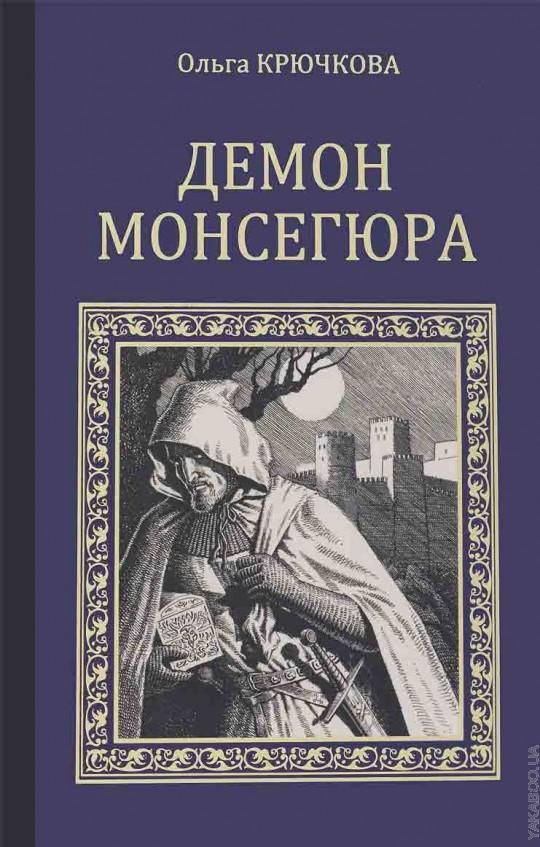 СИР Демон Монсегюра (12+)