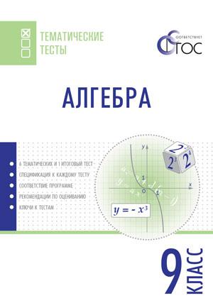 ТТ Алгебра. 9 кл. Тематические тесты. (ФГОС) /Ахрименкова.