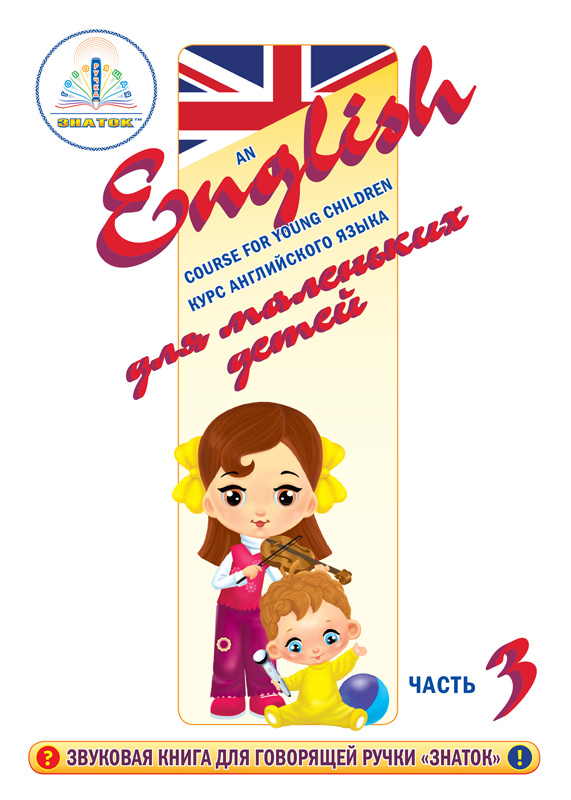 Курс английского языка для маленьких детей ( часть 3) Для говорящей ручки ЗНАТОК   /упак.8шт./кор.24шт.