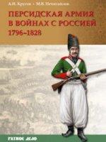 Кругов А.И., Нечитайлов М.В. Персидская армия в войнах с Россией. 1796-1828 гг.