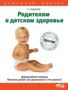 Родителям о детском здоровье. Доврачебная помощь