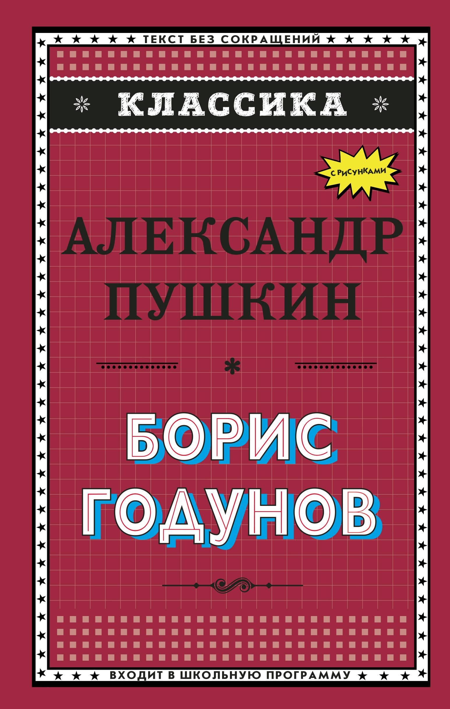 Борис Годунов (с ил.)