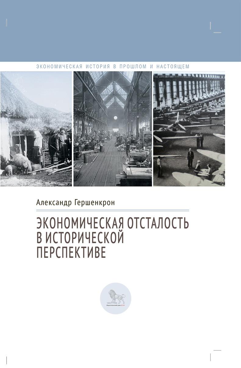 Экономическая отсталость в исторической перспективе. Гершенкрон А.