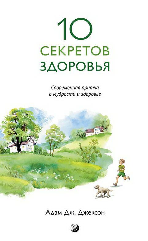 Десять секретов Здоровья (нов.)