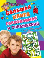 Большая книга головоломок и упражнений. Активити (голубая)
