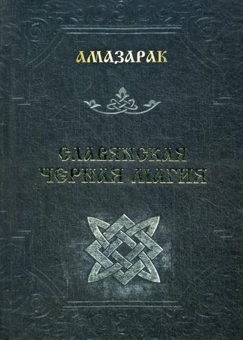 Славянская черная магия
