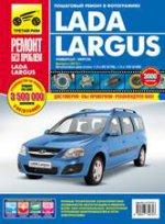 ВАЗ Lada Largus c 2012г. цв.