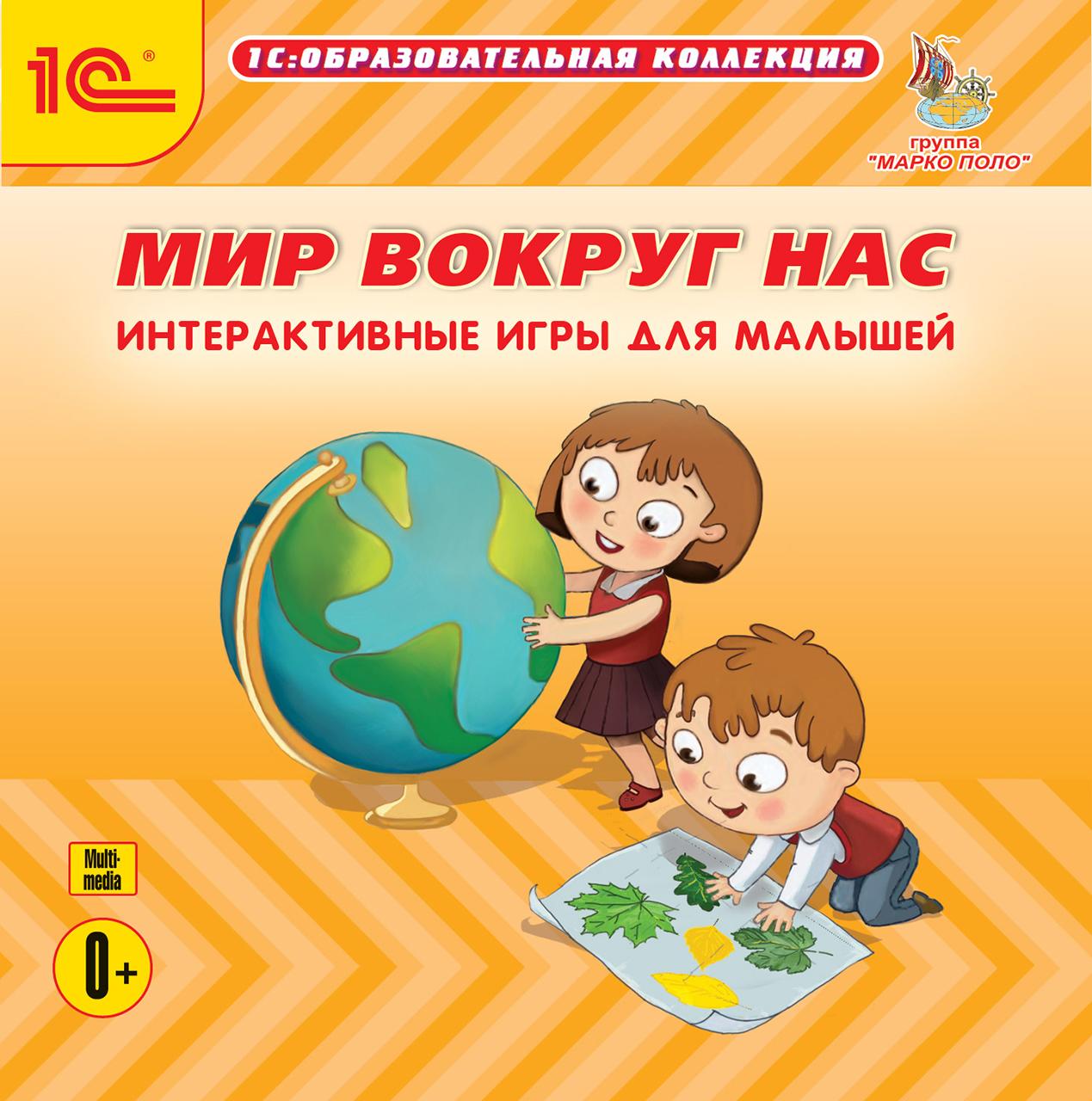 1С:Образовательная коллекция. Мир вокруг нас. Интерактивные игры для малышей