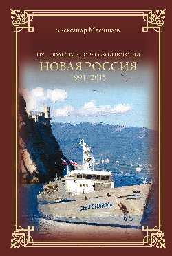 ПРИ Новая Россия. 1991-2015 (12+)