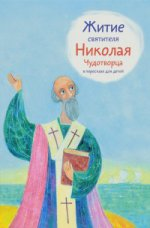 Житие святителя Николая Чудотворца в пересказе для детей Ткаченко Александр Борисович