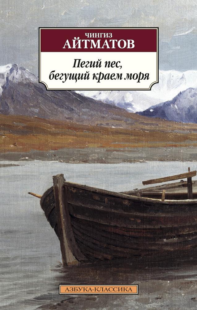 Пегий пес, бегущий краем моря (нов/обл.)