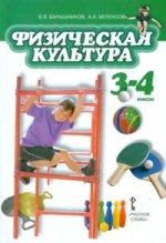 Физическая культура 3-4кл (Под. ред. Виленского)ФП