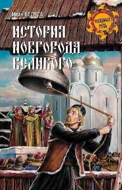 НРУС История Новгорода Великого. От древнейших времен до падения (12+)