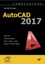 Самоучитель AutoCAD 2017 (+ материалы на сайте)
