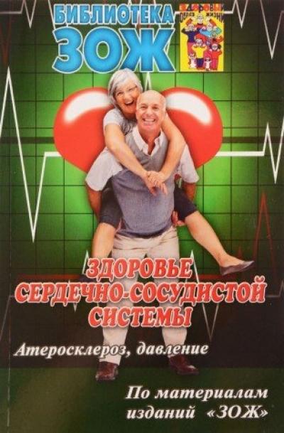 Здоровье сердечно-сосудистой системы.Ч.1.Атеросклероз,давление