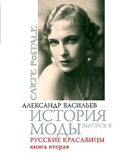 История моды: Русские красавицы. Книга вторая