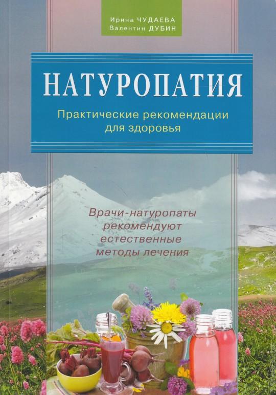 Натуропатия. Практические рекомендации для здоровья
