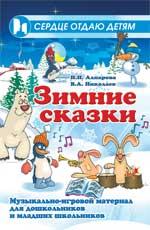 Зимние сказки:музыкально-игровой материал