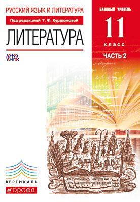 Литература 11кл [Учебник ч2]баз ур. Вертикаль ФП