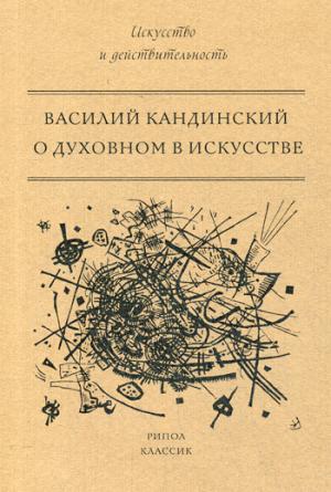 О духовном в искусстве.   В.В. Кандинский. - (Искуство и действительность).