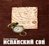 Испанский сон.Кн.3