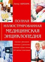 Полная иллюстрированная медицинская энциклопедия