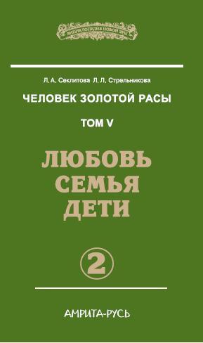 Человек золотой расы. Кн.5. Ч.2. 3-е изд. Любовь, семья, дети