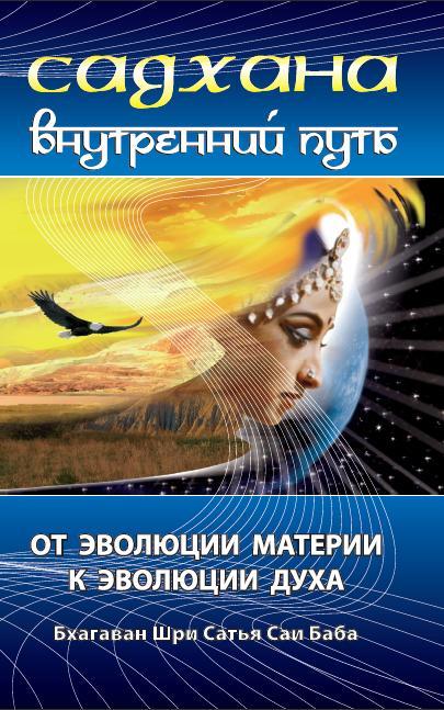 Садхана. Внутренний путь. От эволюции материи к эволюции духа. 3-е изд.