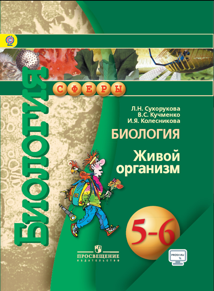 Биология 5-6кл Живой организм [Учебник] онлайн ФП