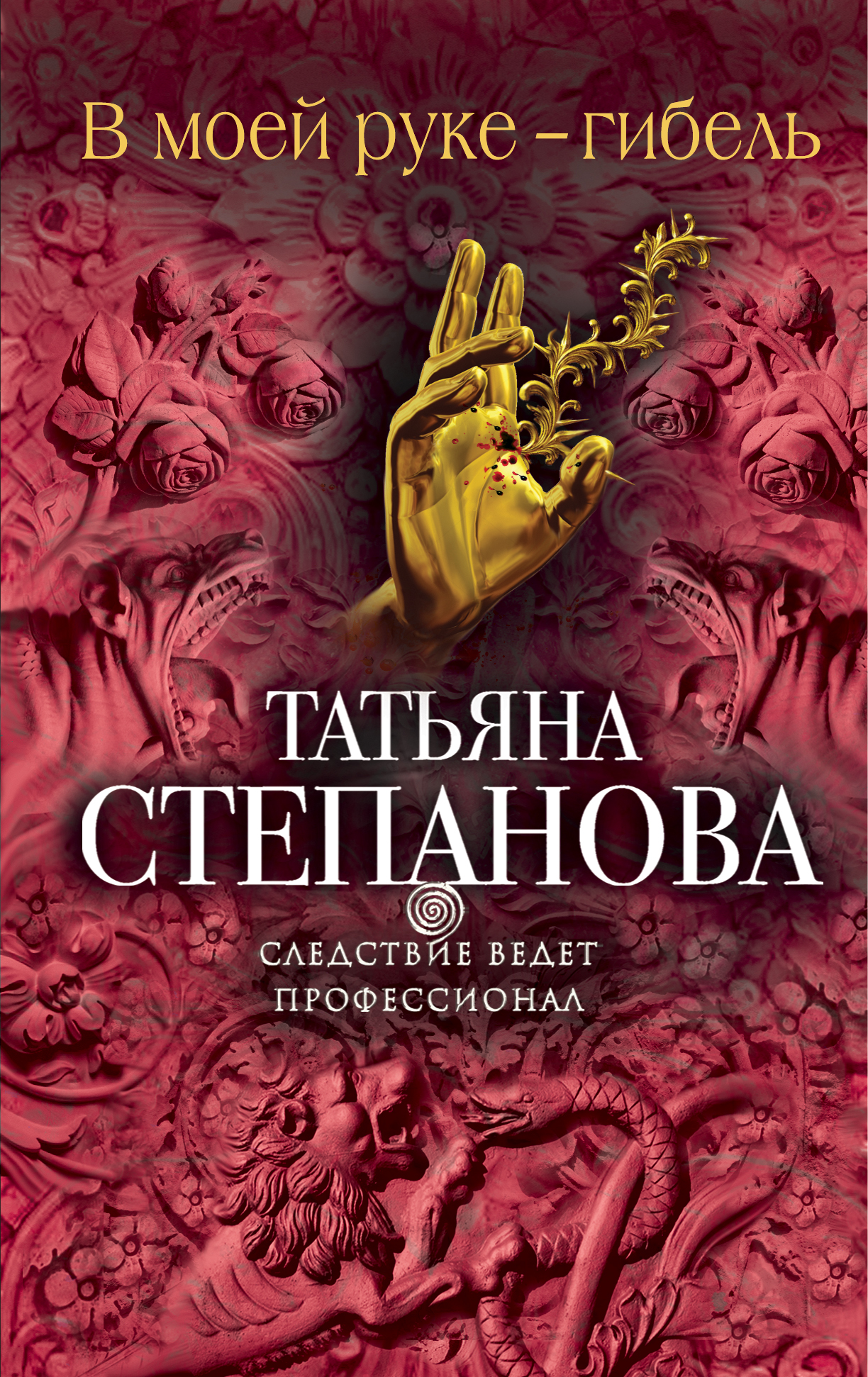 Степанова Т. В моей руке - гибель