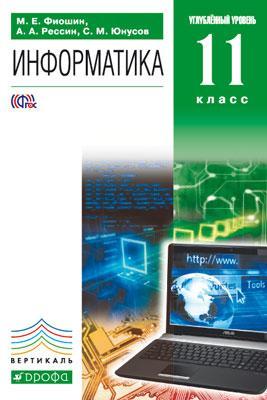 Информатика 11кл [Учебник+CD] угл.ур. Вертикаль